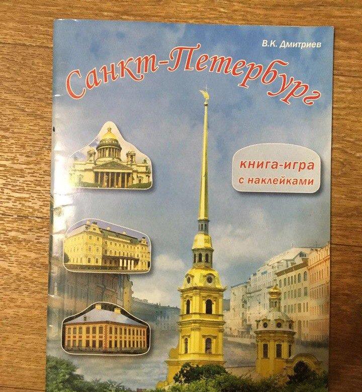 Санкт-петербург Пособие По Истории Города Гдз