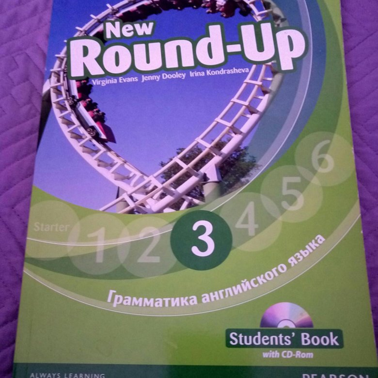 Решебник 3 i new round up