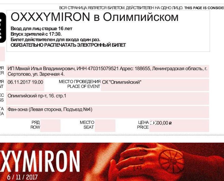 Билет на концерт окси в олимпийском афиша новосибирск концерты на апрель