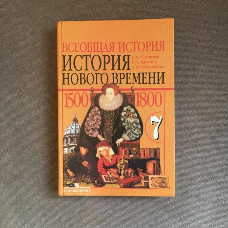 Решебник по истории нового времени 7 класса учебник