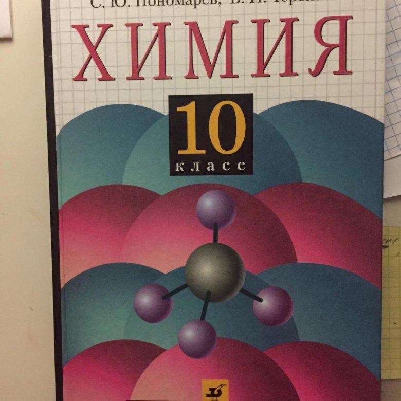 гдз химия 10 габриелян 2018