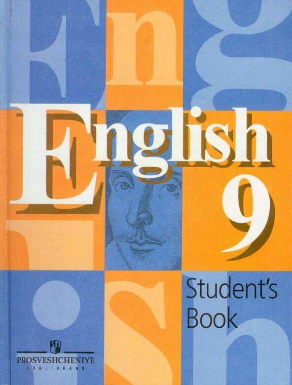 Решебники English Students Book 9