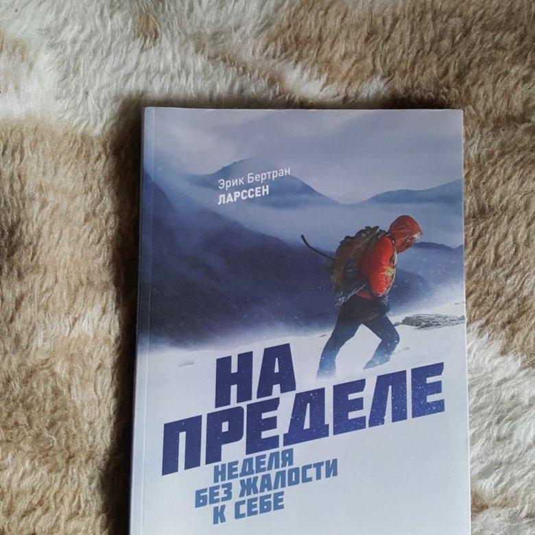 КНИГА ЛАРССЕН БЕЗ ЖАЛОСТИ К СЕБЕ СКАЧАТЬ БЕСПЛАТНО