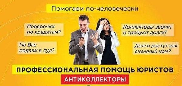 помощь юристов по кредитным долгам