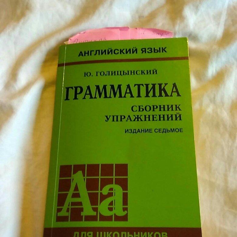 голицынский грамматика сборник упражнения решебник