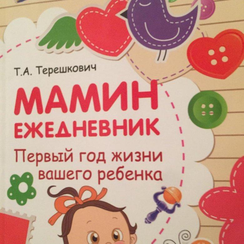 терешкович мамин ежедневник