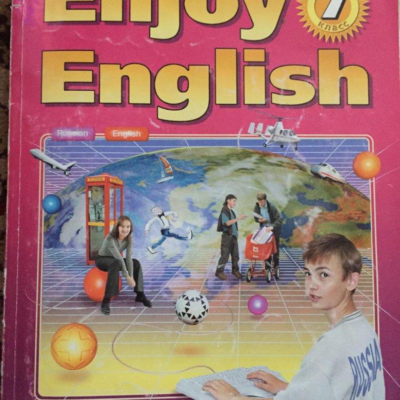 скачать учебник английского языка 7 класс биболетова решебник