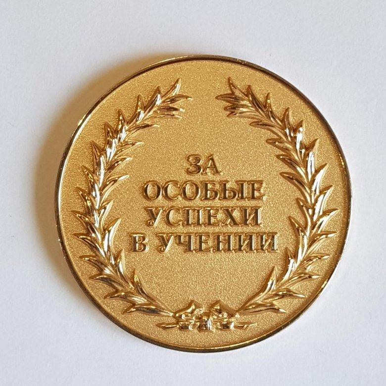 Золотая школьная медаль картинка