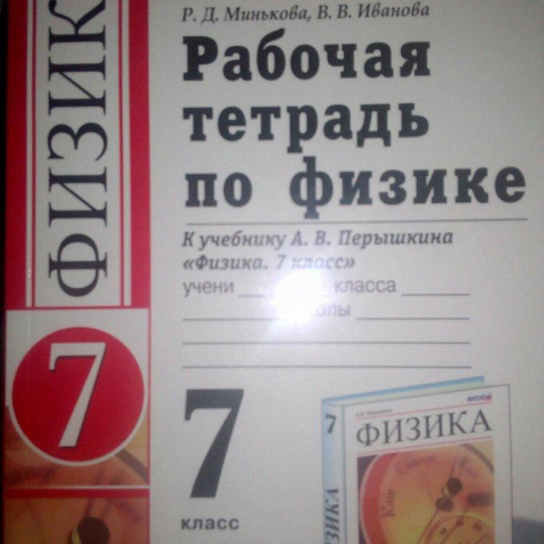 МИНЬКОВА ФИЗИКА 7 КЛАСС УЧЕБНИК СКАЧАТЬ БЕСПЛАТНО