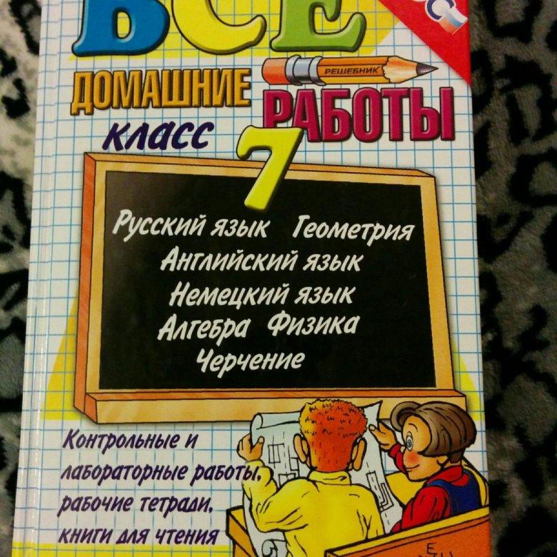 решебник 7 9 класс россия