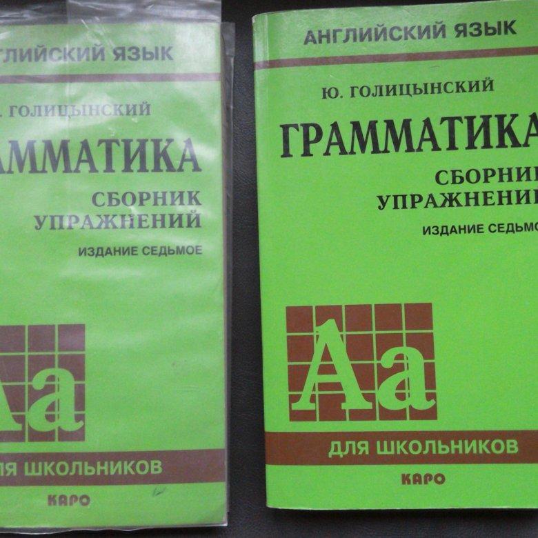 решебник к грамматике голицынского 5 издание