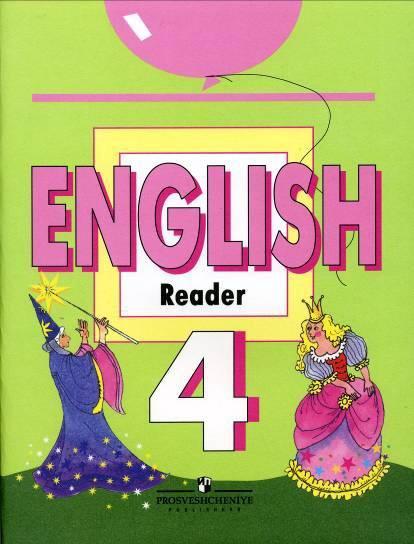 Класс гдз английский язык безукладников 4 никитенко