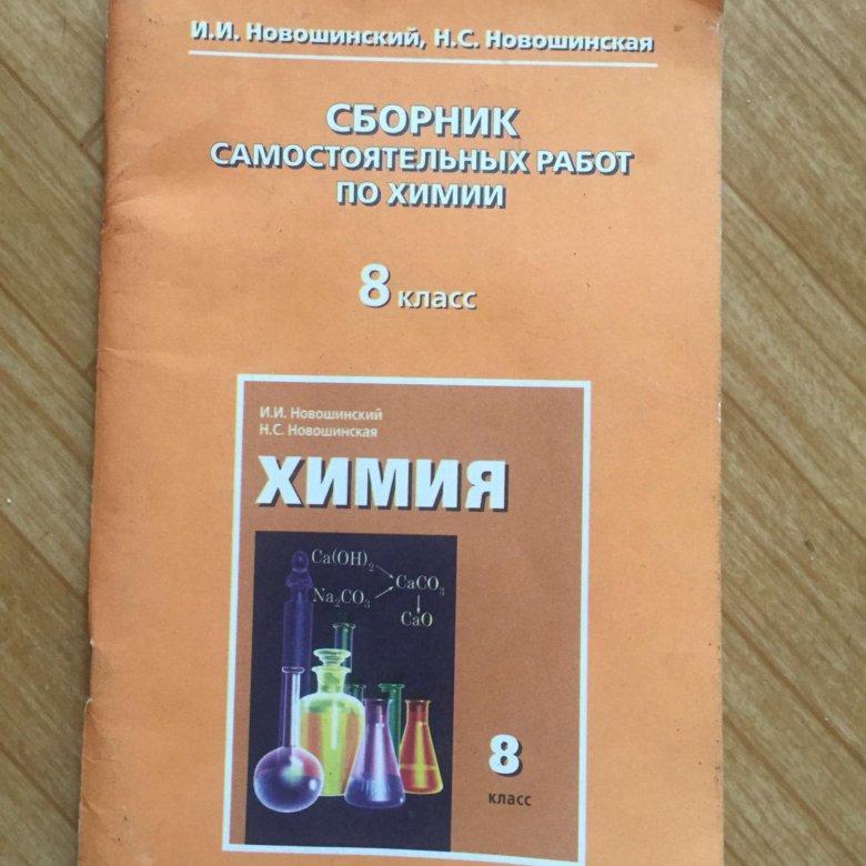 Самостоятельных решебник 7 химии работ класс по сборник