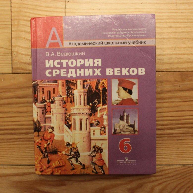 решебник класс 6 всеобщая агибалова веков история средних