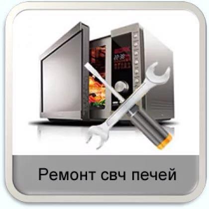 Ремонт микроволновых печей красноярск установка кондиционеров одесса