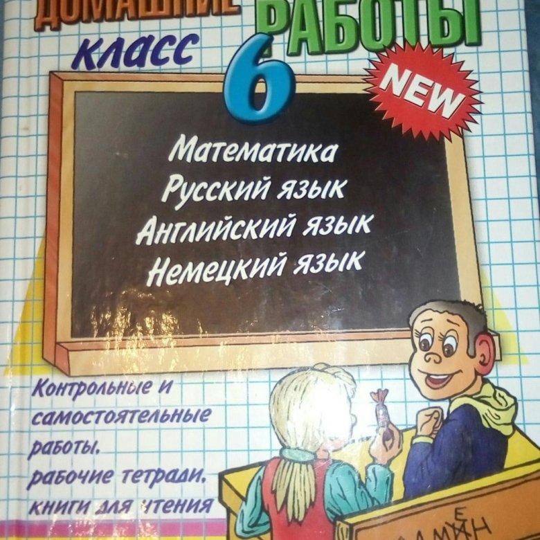 Купить В Интернет Магазине Решебник Все Домашние Работы 6 Класс