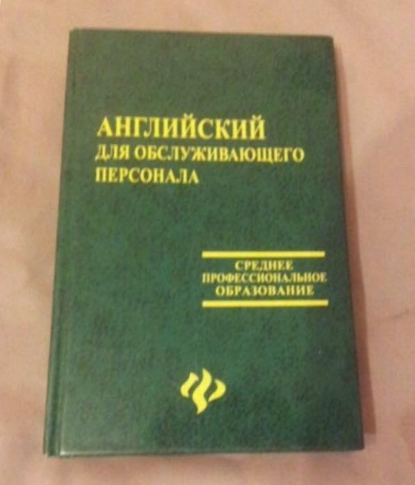 язык 2004 английский для средних заведений решебник профессиональных агабекян