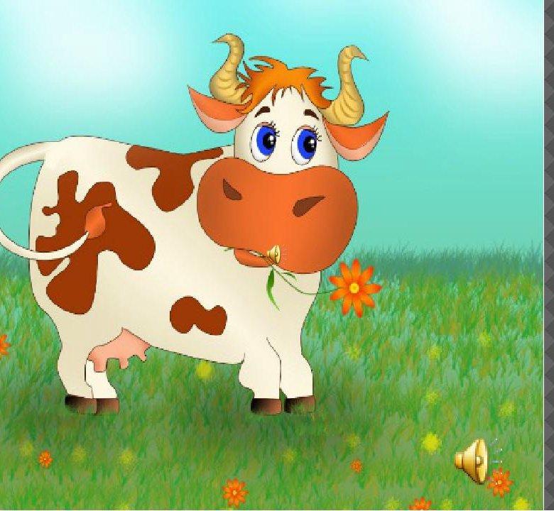 Картинки коровы из мультика