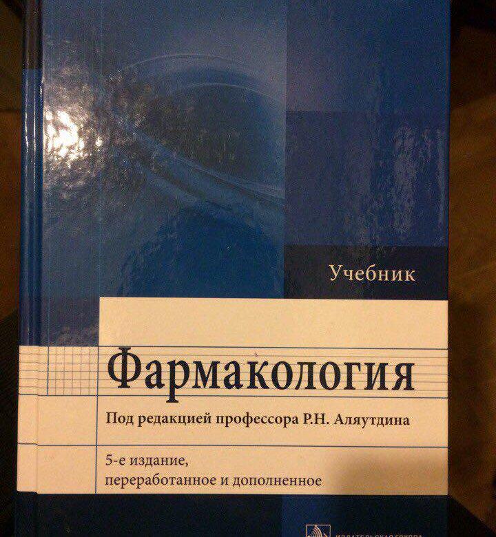 ФАРМАКОЛОГИЯ АЛЯУТДИН Р.Н СКАЧАТЬ БЕСПЛАТНО