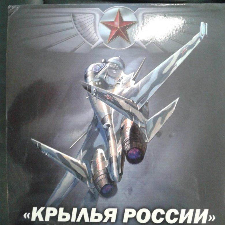 Мы крылья россии
