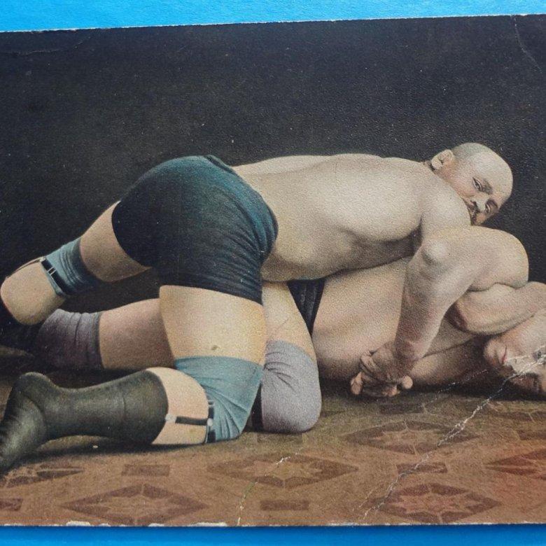 Наступающим днем, старинные открытки борцы
