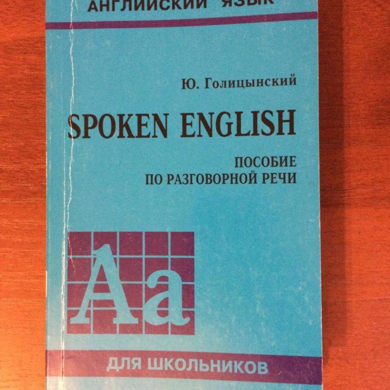 По речи разговорной голицынский пособие английский гдз