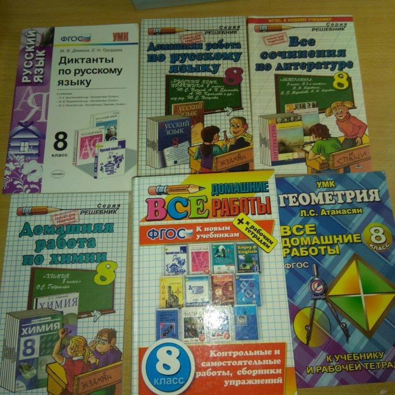читать все решебники за 8 класс