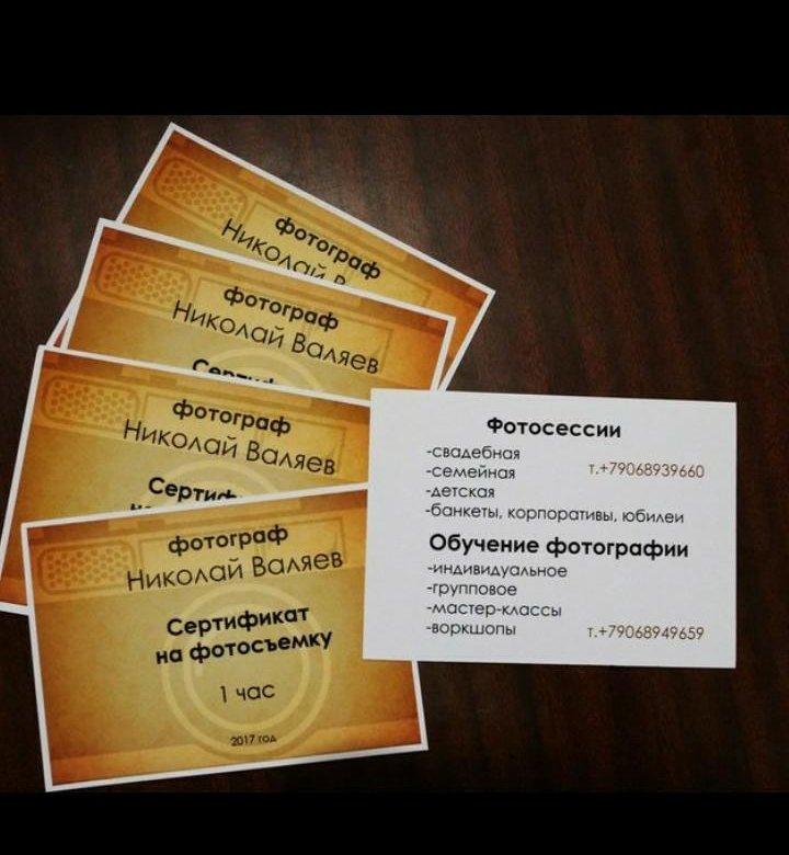Сертификат на профессиональную фотосессию москва