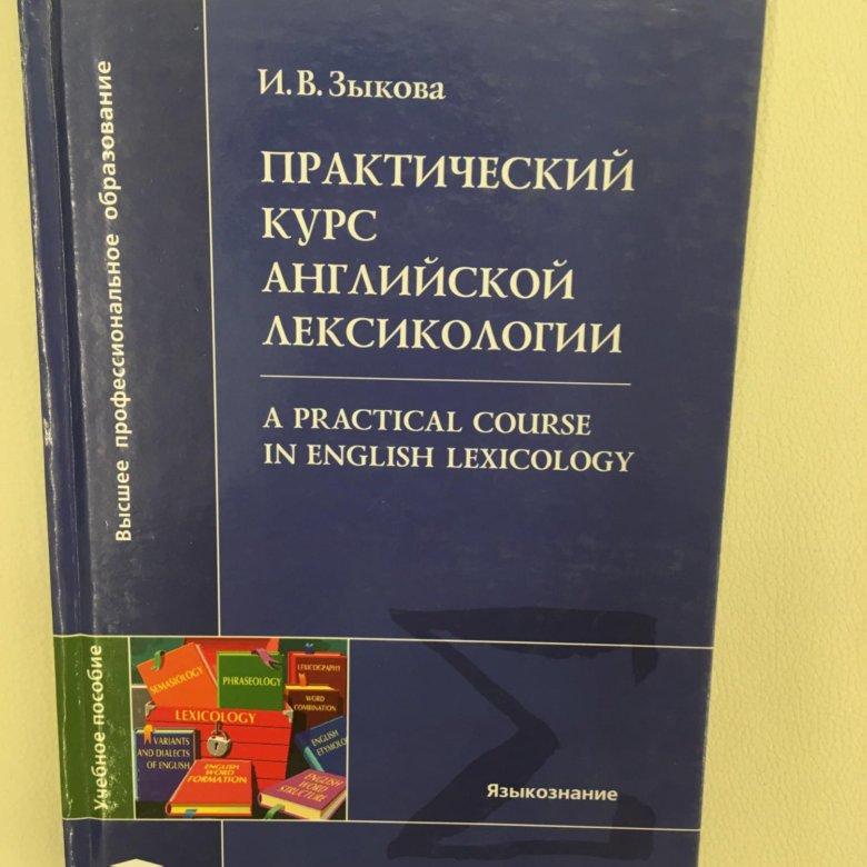 зыкова и.в. практический курс английской лексикологии решебник