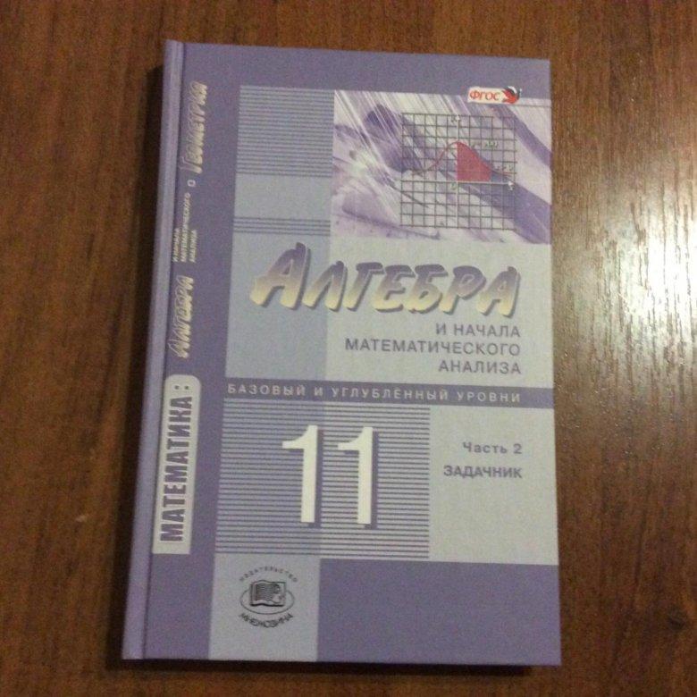 11 класс алгебры задачник