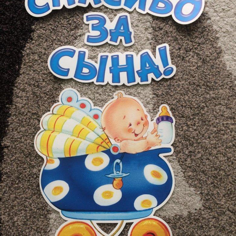 Картинка с надписью спасибо за сына и за дочь