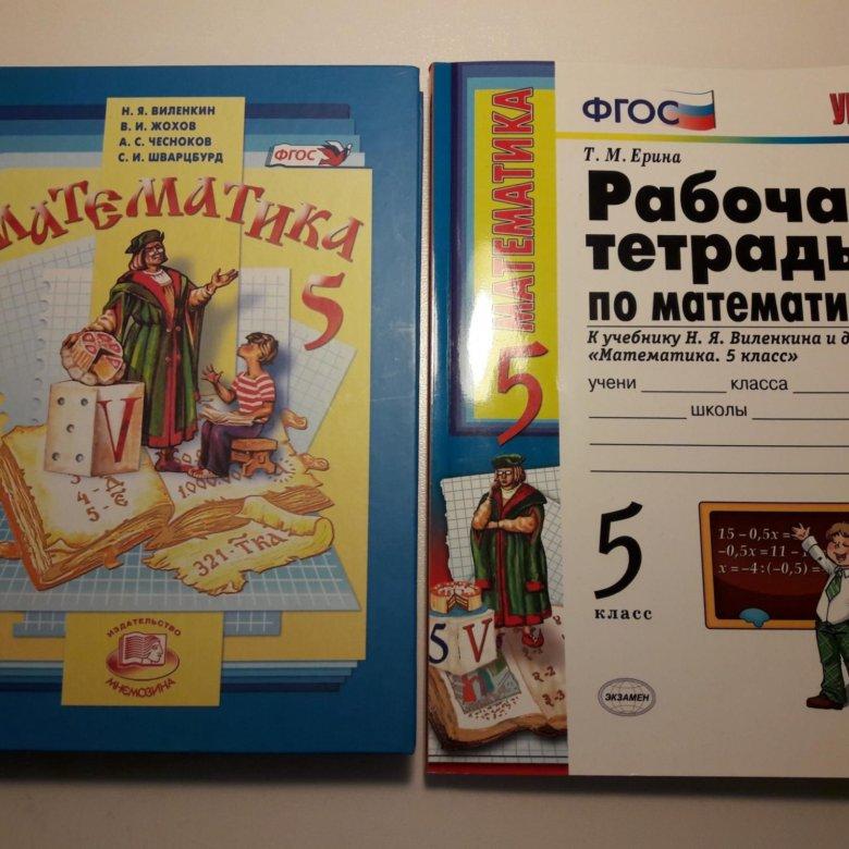 5 гдз учебники класс математика виленкин