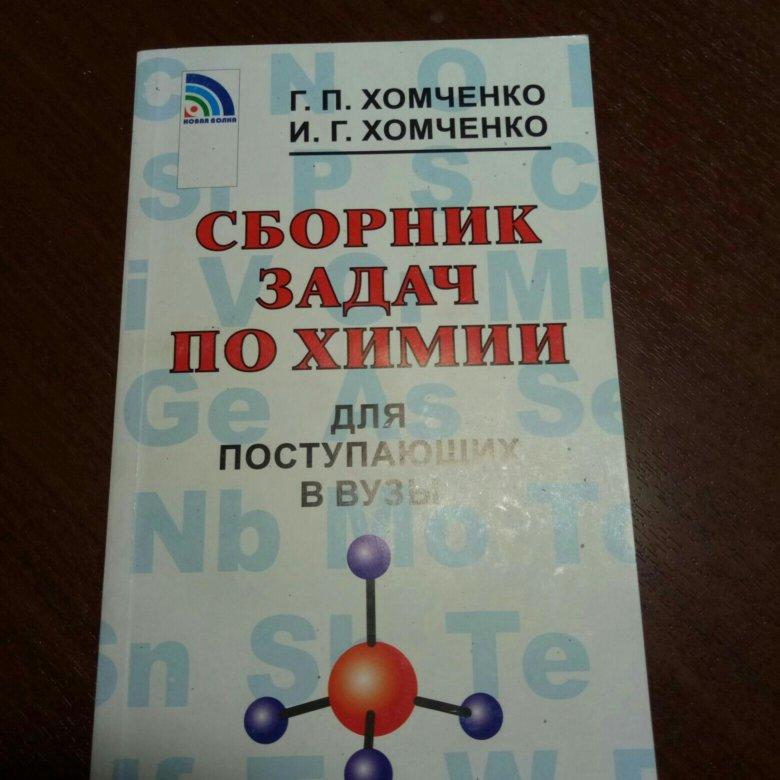 в хомченко по вузы поступающих задач гдз химии по сборник для