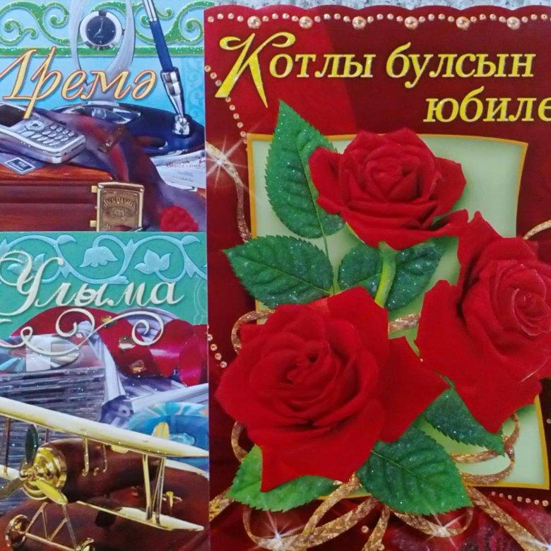 июльской открытки на татарском кемерово ходе