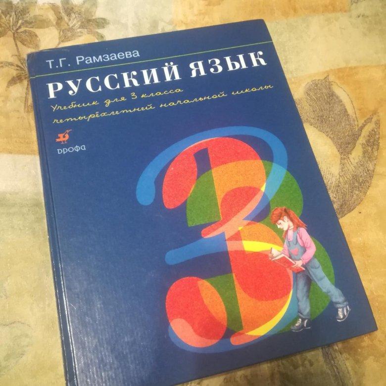 Гдз решебник по русскому языку3 класс рамзаева.