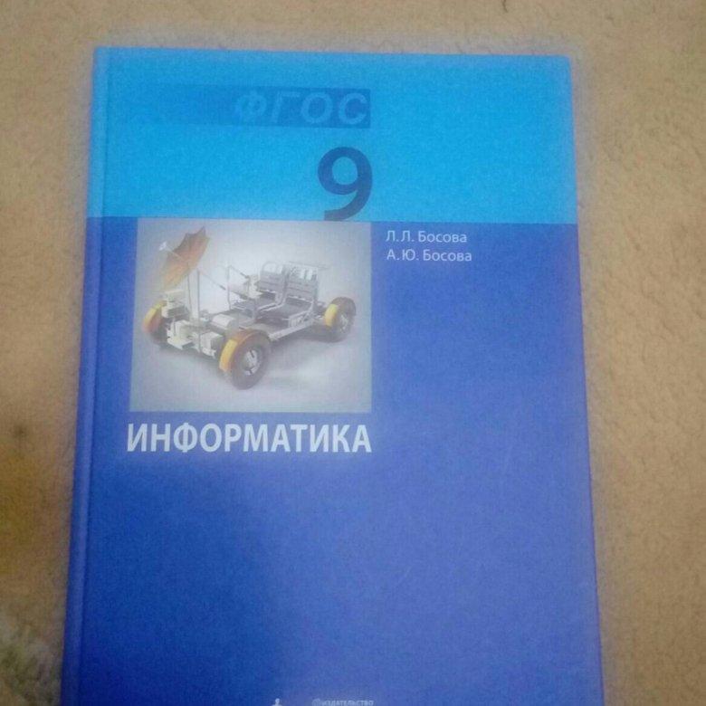 босова гдз pdf