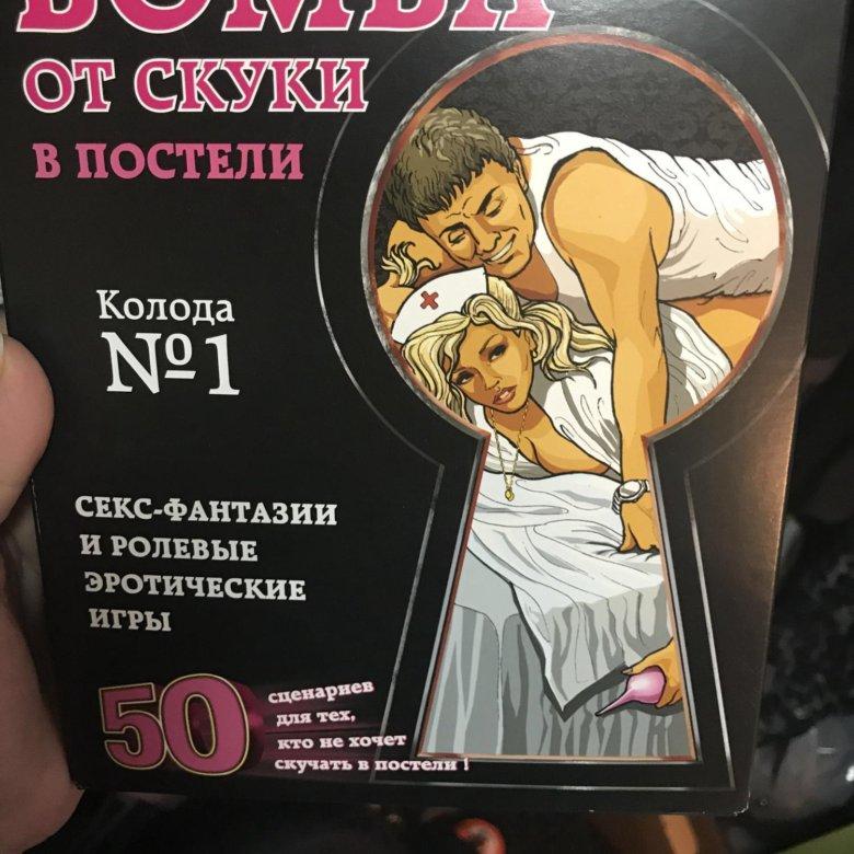 эротические игры сценарий