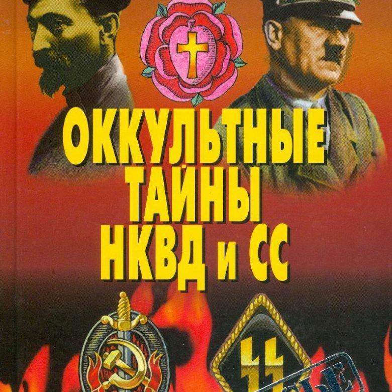 «Оккультные тайны НКВД и ϟϟ» Антон Первушин