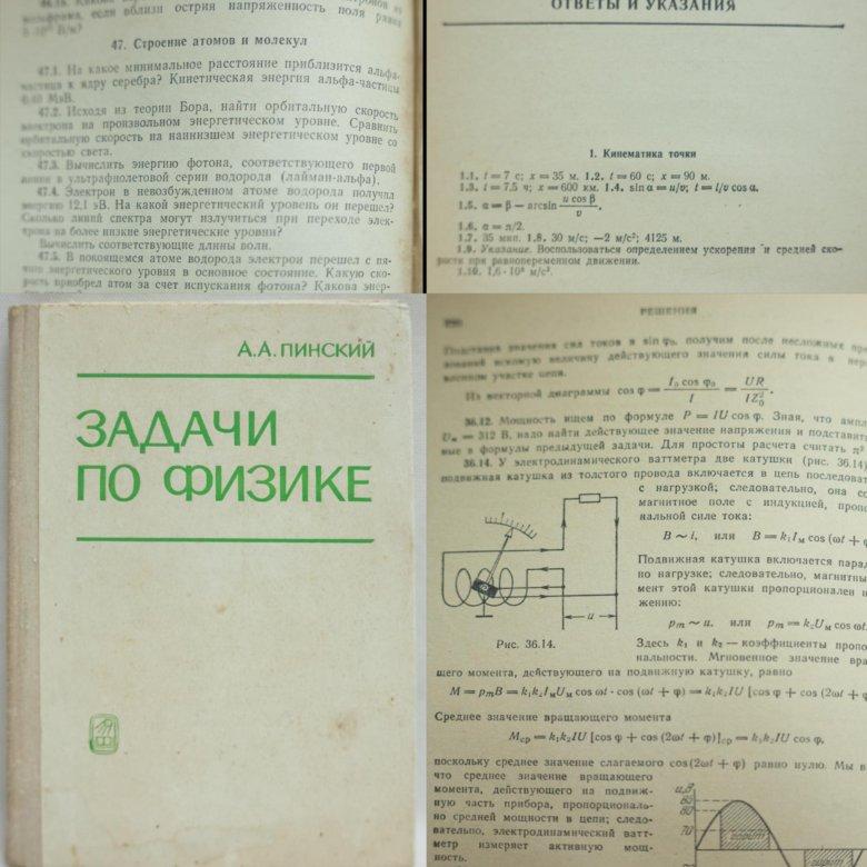 а.а. автор пинского физика гдз