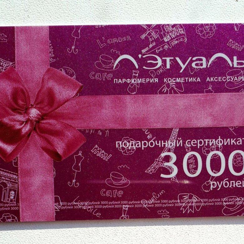 Купить сертификат в магазин косметики косметика иннисфри купить украина