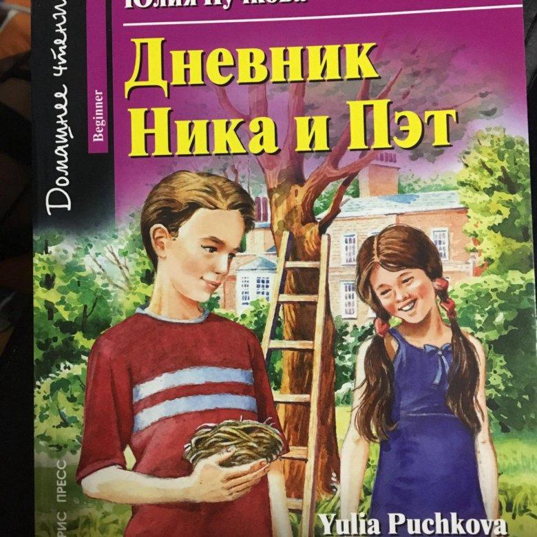 Юлия ника и гдз пучкова пэт дневник