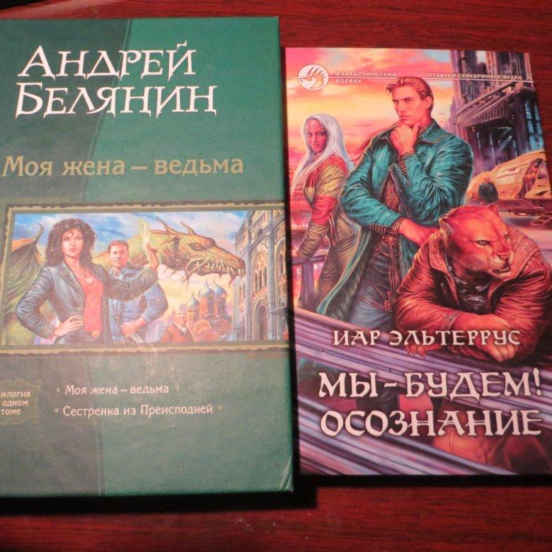 АЛЕКСАНДР БЕЛЯНИН МОЯ ЖЕНА ВЕДЬМА ВСЕ КНИГИ СКАЧАТЬ БЕСПЛАТНО