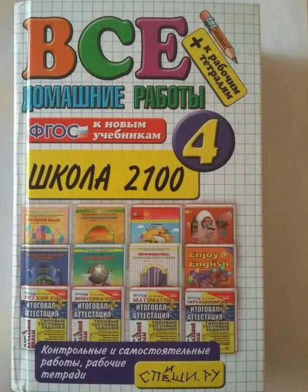 4 россии школа класса решебники купить для