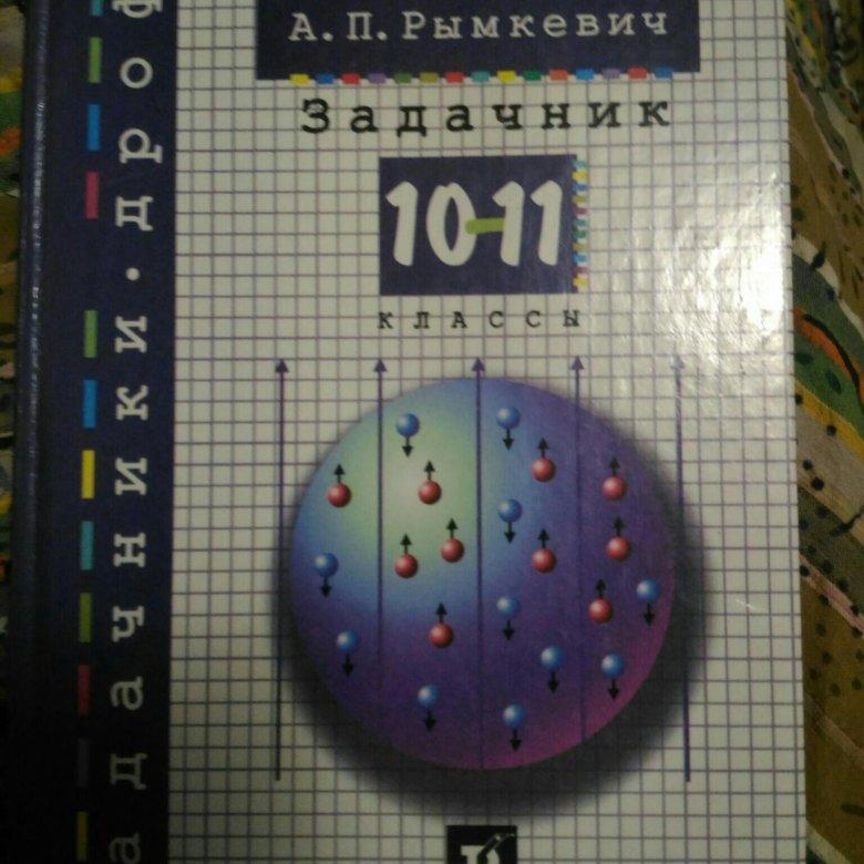 Физика задачник 10-11 а.п рымкевич 10