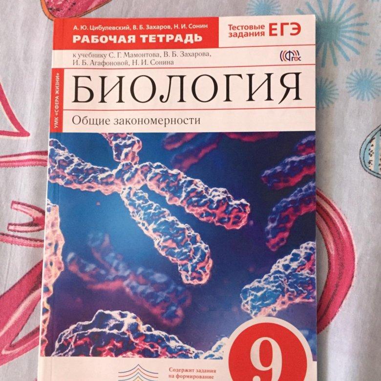 Решебник к рабочей тетради биология 9 класс сонин
