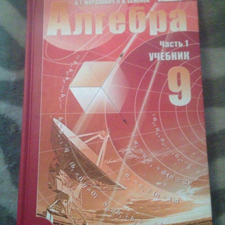 9 класс алгебра задачник