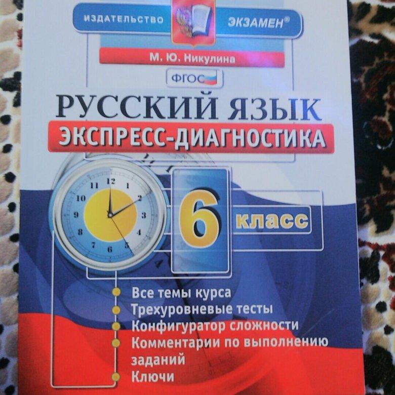 Русский язык экспресс-диагностика 5 класс никулина решебник