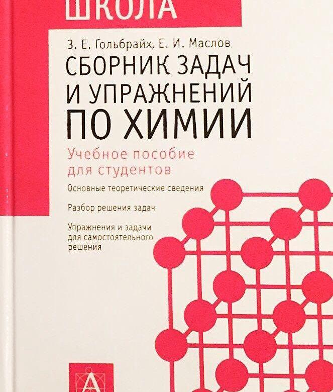 Решение к сборнику задач и упражнений a б киселева решение задач