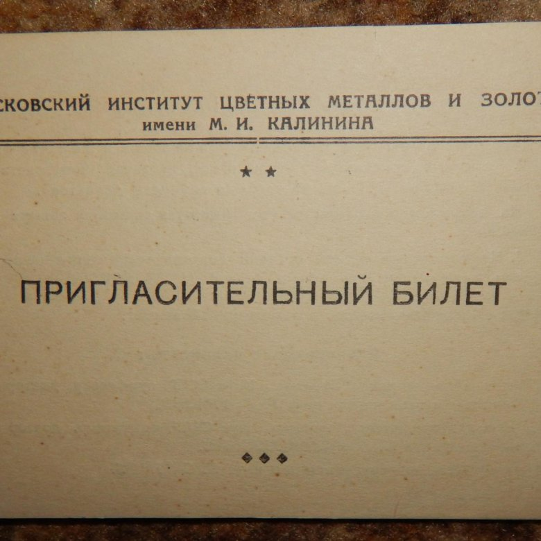Приглашение на защиту докторской диссертации купить в Москве  Приглашение на защиту докторской диссертации купить в Москве цена 1 000 руб дата размещения 29 11 2017 Коллекционирование