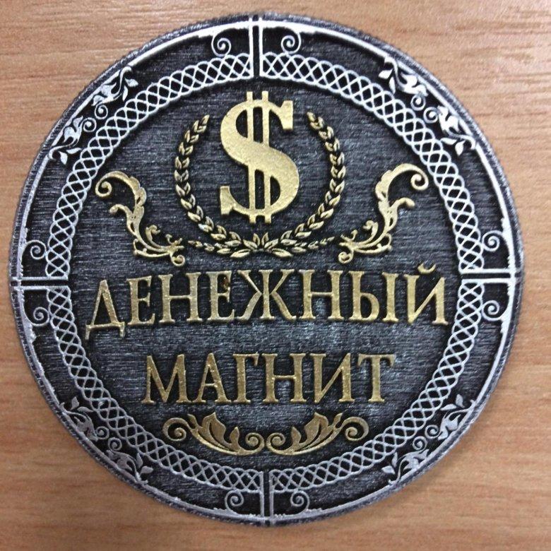 уточнила, что картинки денежный магнит говоря